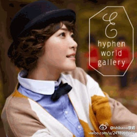 E hyphen 2012秋季新圖 3