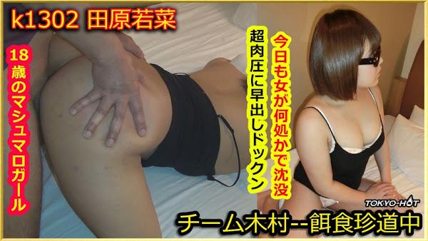 Tokyo Hot k1302 餌食牝 田原若菜 wmv mp4 avi part rar torrent hd fhd