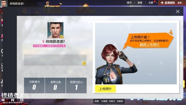 Fitur Profil Rules of Survival