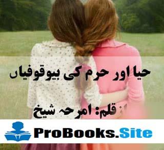 Haya Aur Haram Ki Bewakufiyaan Part 1 Novel By Amrah Sheikh