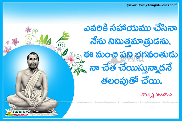 Here is a New Telugu Language Daily Inspiring Thoughts and Quotes with Ramakrishna Paramahamsa Sayings, Telugu Good Morning nice Wallpapers, Telugu Sukthulu Wallpapers, Telugu Daily Good Reads of Ramakrishna Paramahamsa, Top 10 Telugu Quotes Messages Free, Respect Quotations in Telugu, Ramakrishna Paramahamsa Wallpapers and Images with Quotes.Telugu New Ramakrishna Paramahamsa Wallpapers and Quotations Images, Best popular telugu Ramakrishna Paramahamsa Sayings, Telugu Latest Ramakrishna Paramahamsa Saying on Pictures Best Thoughts online, Ramakrishna Paramahamsa Jayanti Telugu Quotations and Messages, Top Famous Telugu Ramakrishna Paramahamsa Wallpapers.