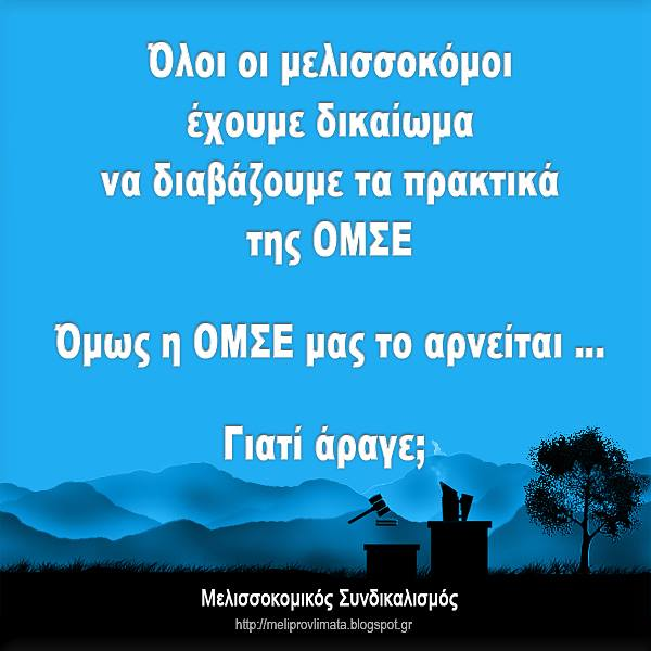 Παναγιώτης Παναγιωτόπουλος: Γιατί η ΟΜΣΕ δεν δημοσιεύει τα πρακτικά των ΓΣ; Έχει κάτι να κρύψει;