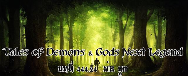 Tales of Demons & Gods Next Legend บทที่ 444.24  พ่อ ลูก