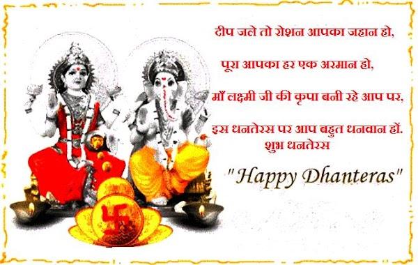 Happy Dhanteras Status,Dhanteras Whatsapp Sms Staus In Hindi