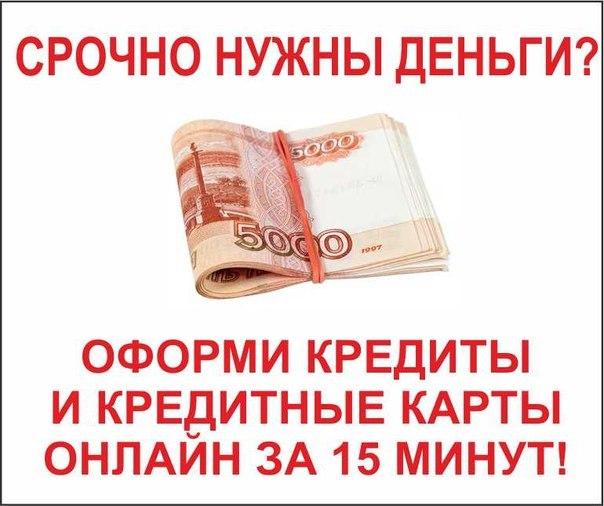 Где взять кредит без отказа в челябинске