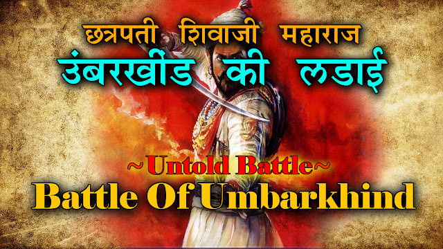 Battle Of Umberkhind