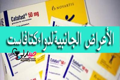 كتافاست أكياس Catafast Sachets الآثار الجانبية