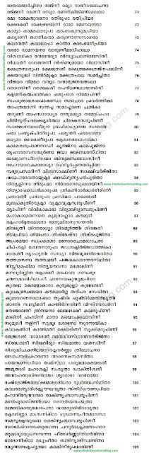 Lalita Sahasranama In Download