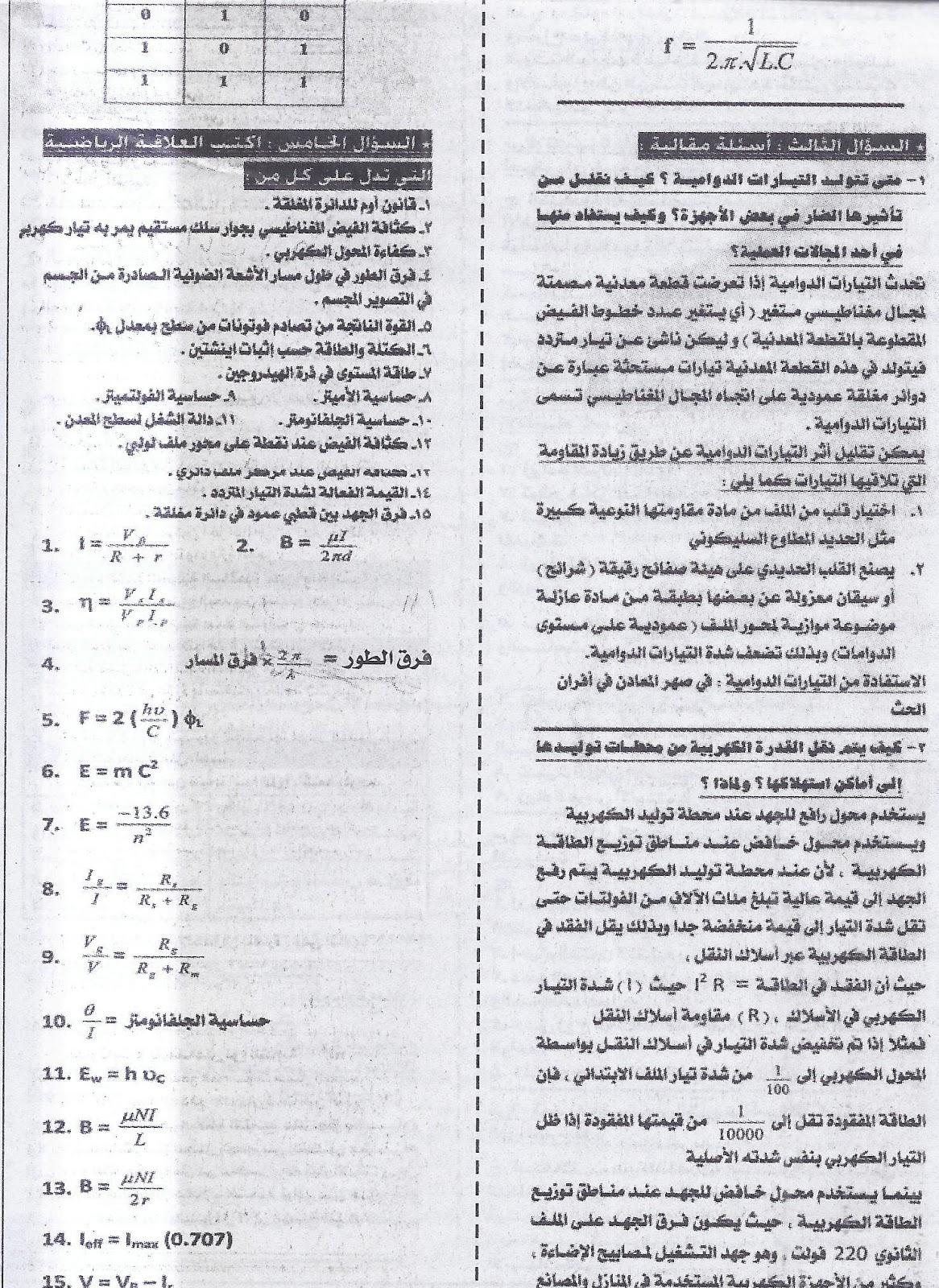توقعات امتحان بكرة .. فيزياء ثانوية عامة 2016  12