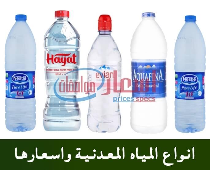 اسعار المياه المعدنية 2021