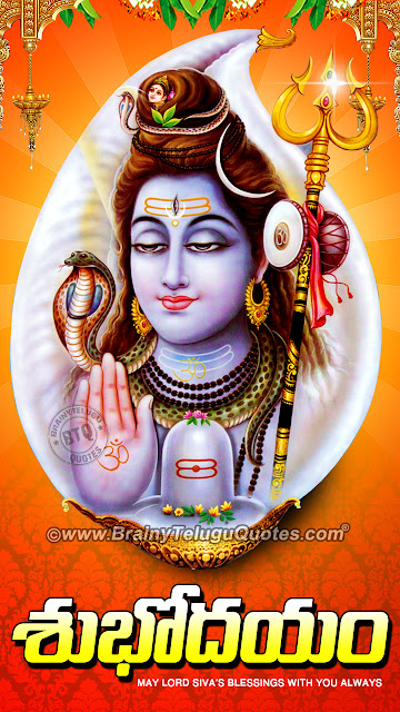 A Special Prayer For Lord Shiva with good morning quotes