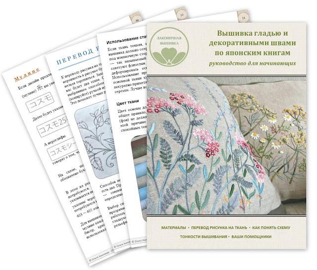 садако тоцука, как вышивать по японским книгам, Вышивка гладью и декоративными швами