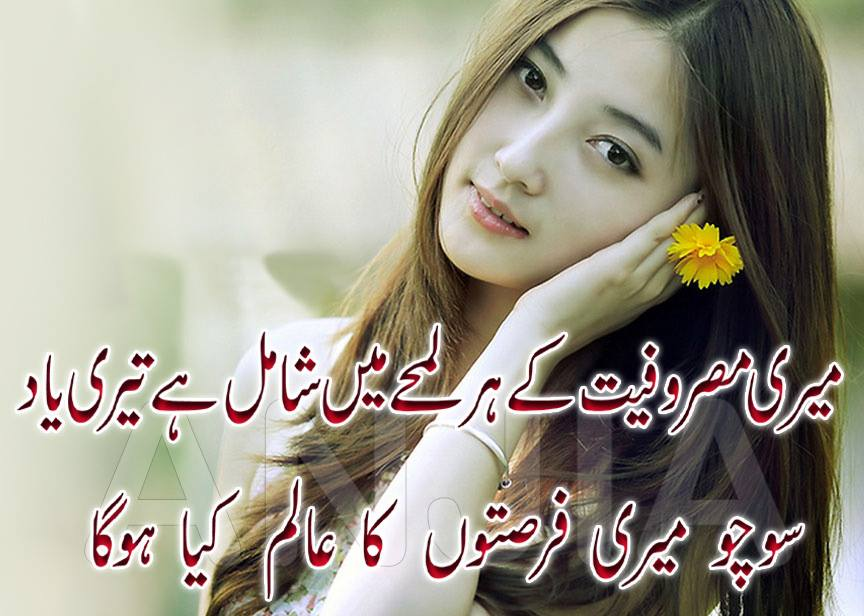 Poetry for a girl