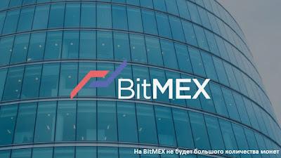 На BitMEX не будет большого количества монет