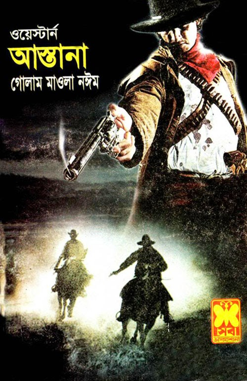 Astana by Golam Mawla Nayeem (Western Series) ~ Free Download Bangla