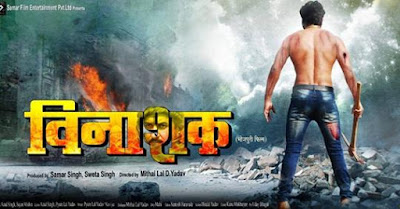 Vinashak Bhojpuri Movie