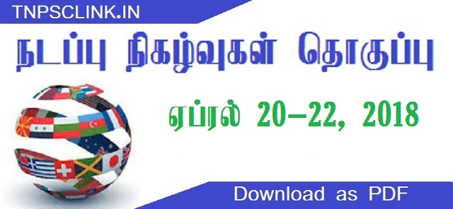 TNPSC Current Affairs April 20-22, 2018 (Tamil) - Download as PDF