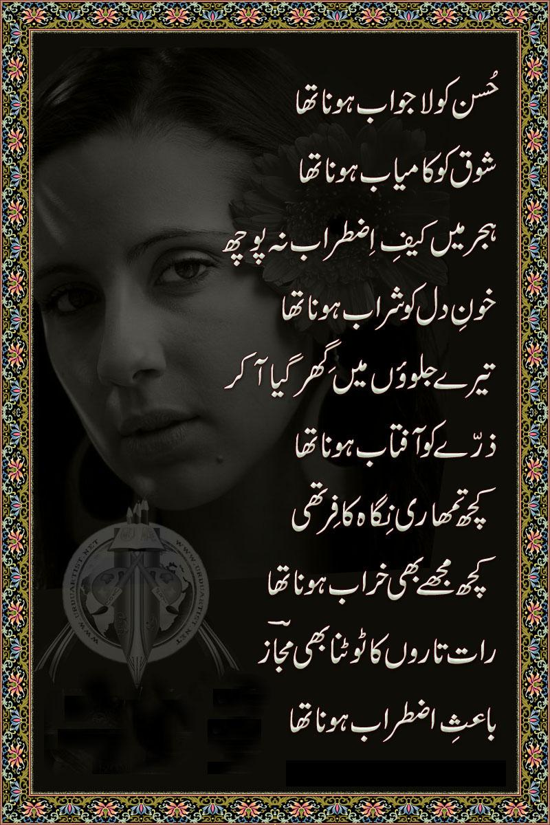 Funny Jokes In Urdu Video