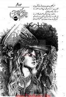Chirag Ka Jinn (Afsana) By Habiba Anjum