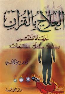 العلاج بالقرآن جهاد للنفس وكلاّ كلاّ للشيطان - ابو همام الحسيني