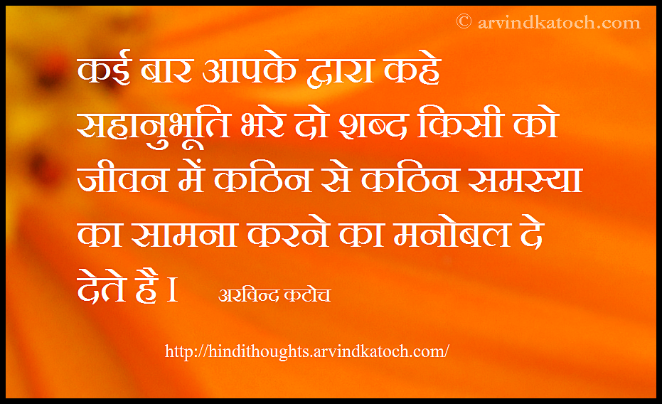confidence, life, difficult problems, arvind katoch, Hindi Thought, Quote, words