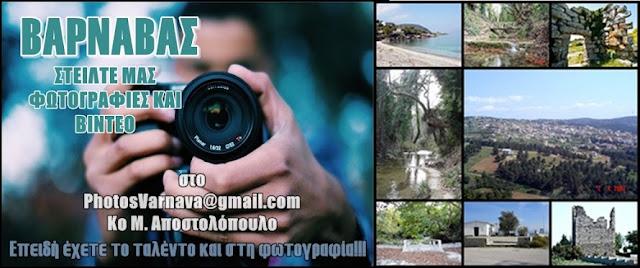 http://varnavaphotosview.blogspot.gr/
