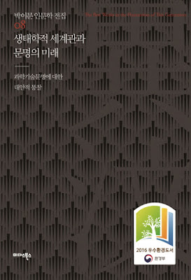 Ecological worldview and future of civilization book cover