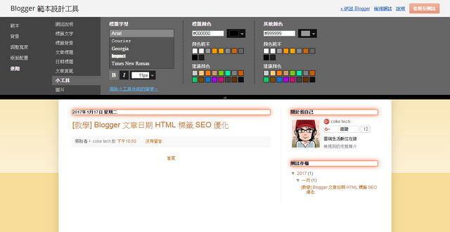 Blogger 範本:文章日期 HTML 標籤 SEO 優化_002