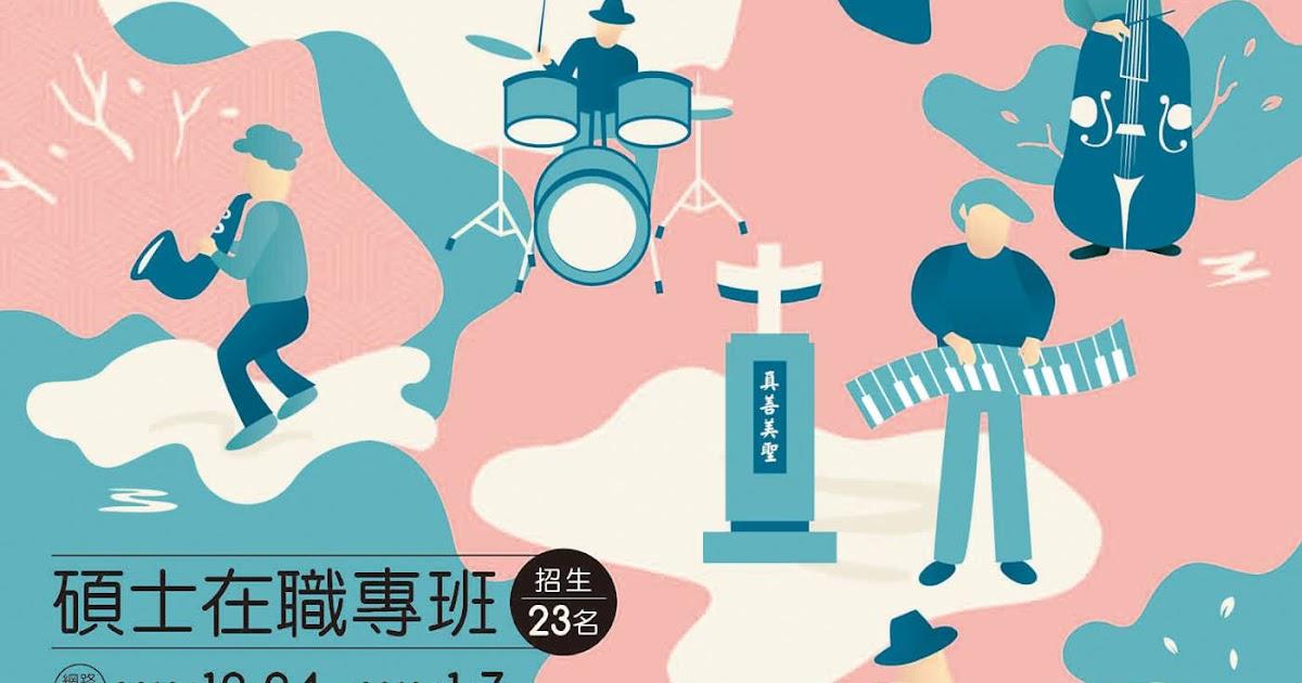 輔仁大學音樂學系數位音樂組: 108學年度研究所招生