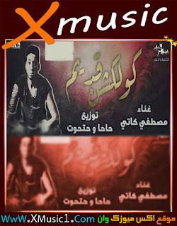مهرجان كولكشن قديم لـ كاتى توزيع عمرو حاحا ومصطفى حتحوت 2017