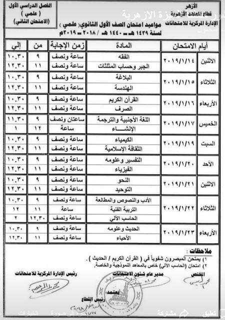 جدول امتحانات الفصل الدراسي الأول للنقل الثانوي الادبي والعلمي 2018-2019 كامل بالصور