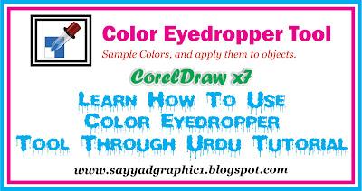 CorelDraw X7 in Urdu & Hindi Basic+advance Lesson 61 | Color Eyedropper Tool