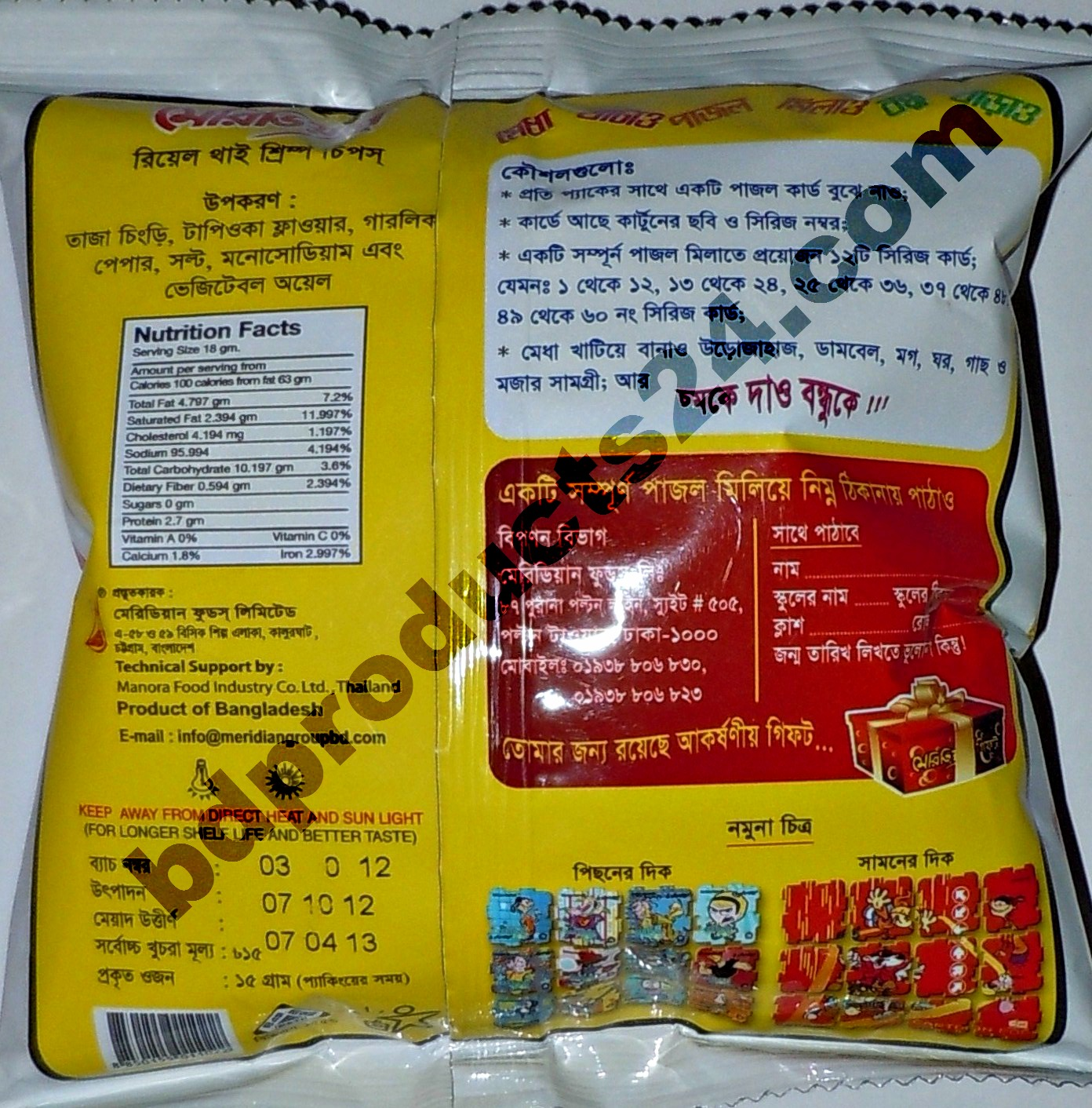 Meridian Real Thai Chips    Special Potato Chips