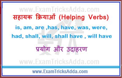 English में Helping Verbs (सहायक क्रियाओं) का प्रयोग