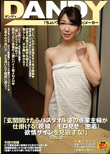 DANDY-547 -If You Can Open The Door, A Professional Housewife In The Form Of A Bath Towel Sets Up (gaze _ Moro Show _ Close) Do Not Miss The Greedy Sign!-VOL.2