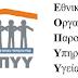 Εξόφληση των ληξιπρόθεσμων οφειλών των ασφαλιστικών ταμείων που απορροφήθηκαν από τον ΕΟΠΥΥ