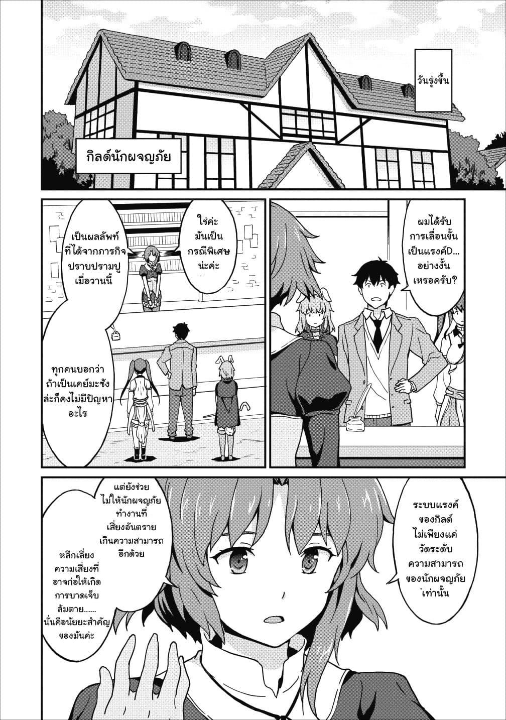 อ่านการ์ตูน Taberu Dake de Level-Up! Damegami to Issho ni Isekai Musou ตอนที่ 9 หน้าที่ 23