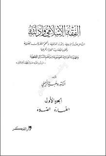 تحميل الكتاب الفقه الإسلامي وأدلته