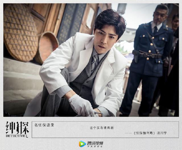 Detective L cdrama Ji Chen