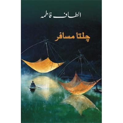 Chalta Musafir Urdu Novel By Altaf Fatima PDF Free Download