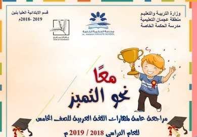 مذكرة مراجعة اللغة العربية للصف الخامس الفصل الدراسى الثالث 2019 مدرسة الحكمة الخاصة