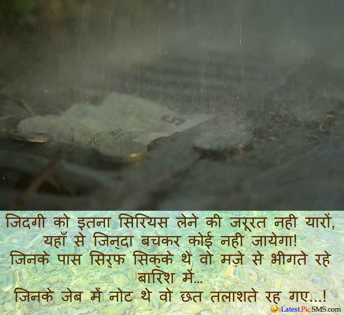 Coins and notes in rain best lines