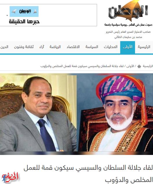 الصحف العمانية تغطي أول زيارة يقوم بها السيسي إلى مسقط