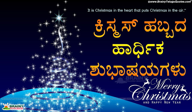 Happy Christmas Kannada Quotes, Kannada best Christmas Festival Quotes Greetings
