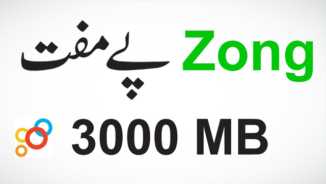 Zong Free Internet Trick 2019 - IT Classes Online
