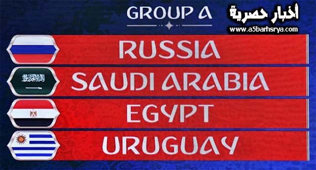 يلاكورة .. جدول مواعيد مباريات منتخب السعودية في كأس العالم 2018 روسيا ، أول مباراة لمنتخب السعودية في مونديال روسيا 2018