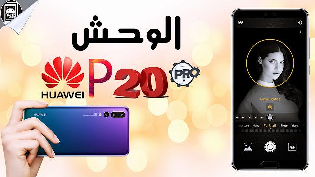 سعر ومواصفات هواوي - Huawei P20 Pro