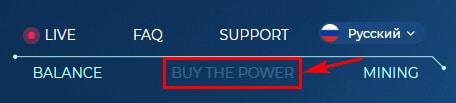 Покупка мощности в Uniex