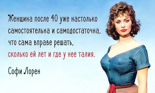 Картинки высказывания про женщин