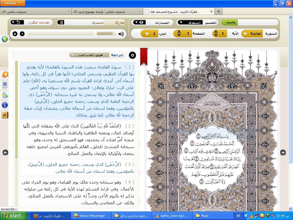 نتيجة بحث الصور عن تطبيق القرآن الكريم من جامعة الملك سعود